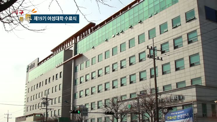 [서구 톡톡 78회] 20161123 바르게살기운동 제19기 서구 여성대학 졸업식