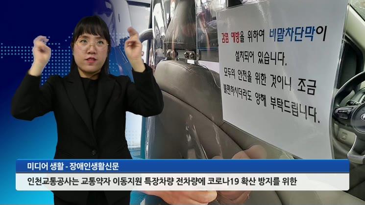 인천교통공사, 장애인콜택시 특장차량 전차량에 비말 차단막 설치