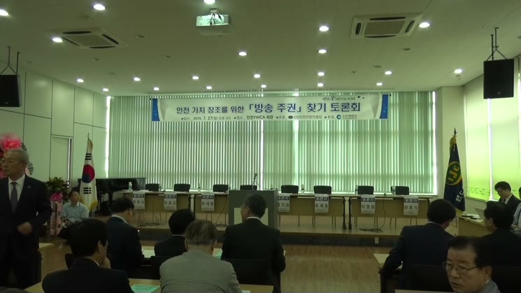 방송주권찾기토론회