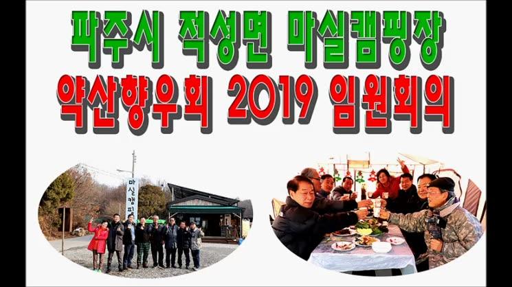파주 마실캠핑장... 약산향우회 송년모임