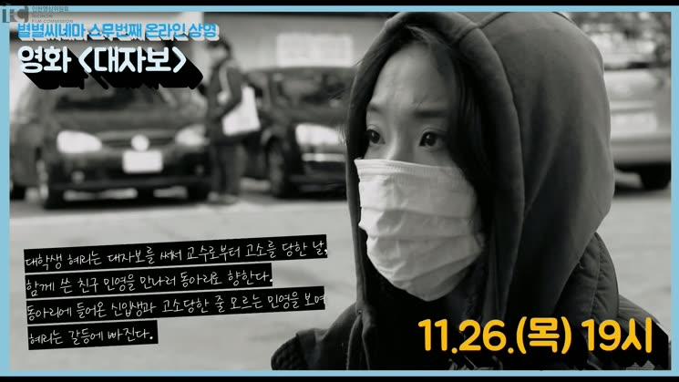 [별별씨네마] 스무 번째 온라인 상영 <대자보> 관객과의 대화 다시보기