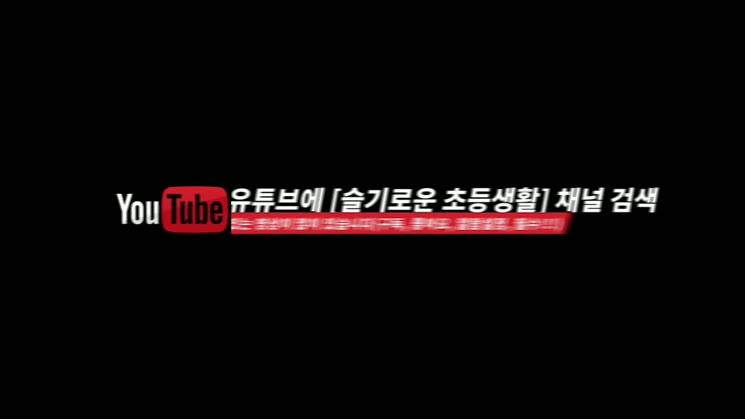 영상왕 콘테스트 - 슬기로운 초등생활