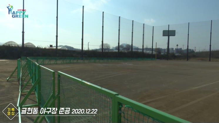 귤현동야구장 준공 [기록영상]