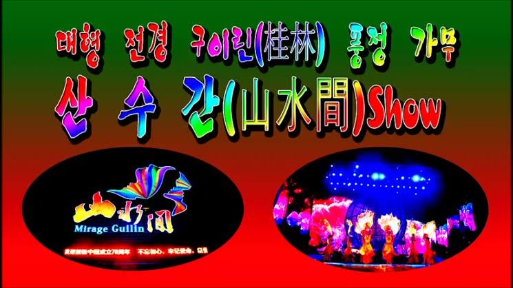 대형 전경 구이린(桂林) 풍정 가무(歌舞) 산수간(山水間) Show