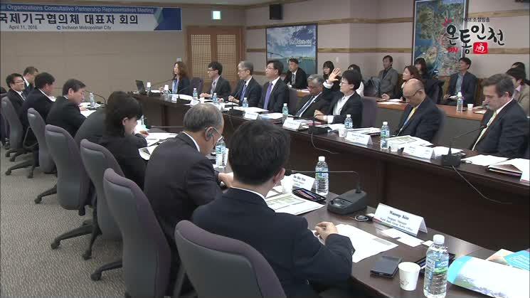 인천 소재 국제기구, 지역사회 기여 확대 및 협력 강화