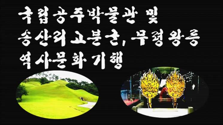 국립공주박물관 및 송산리고분군, 무령왕릉 역사 문화 기행  1