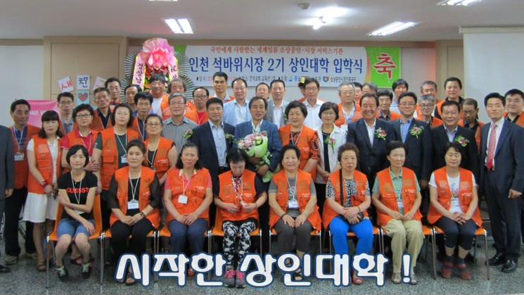 제2기 상인대학 입학식