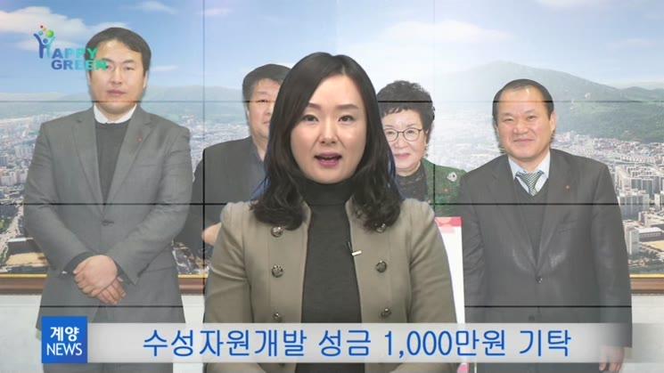 수성자원개발(주) 계양구에 이웃돕기 성금 1,000만원 기탁