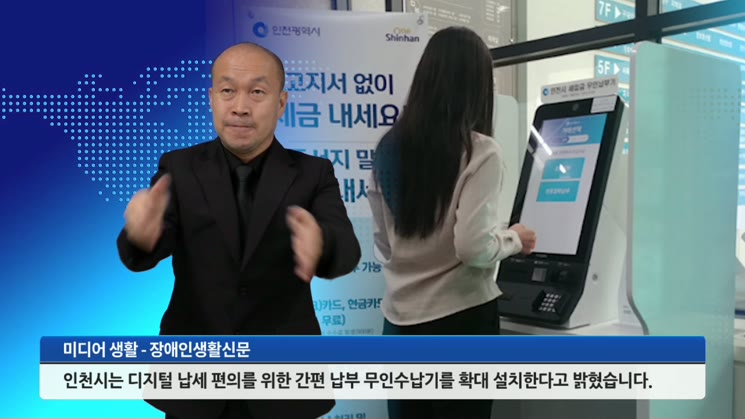 인천시, 세금 간편납부 무인수납기 확대