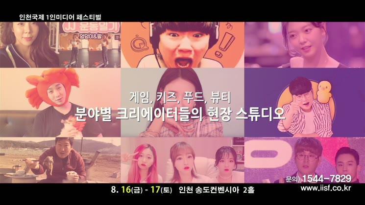 2019 인천국제1인미디어 페스티벌 스팟 영상