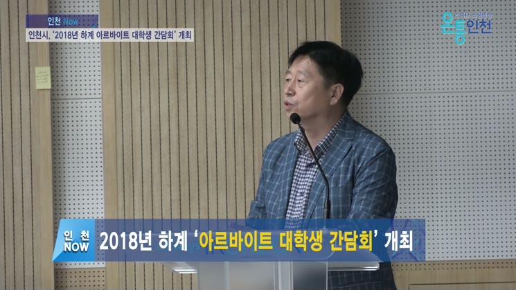 인천시, '2018년 하계 아르바이트 대학생 간담회' 개최