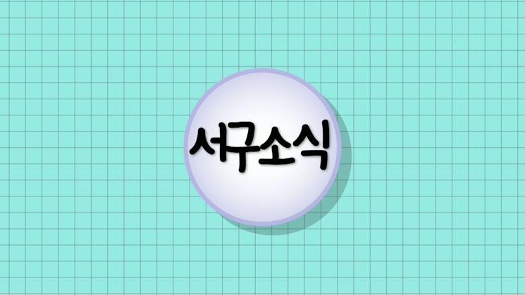 2019 서구소식 18회 정서진피크닉 클래식 청소년 교향악단 격려방문