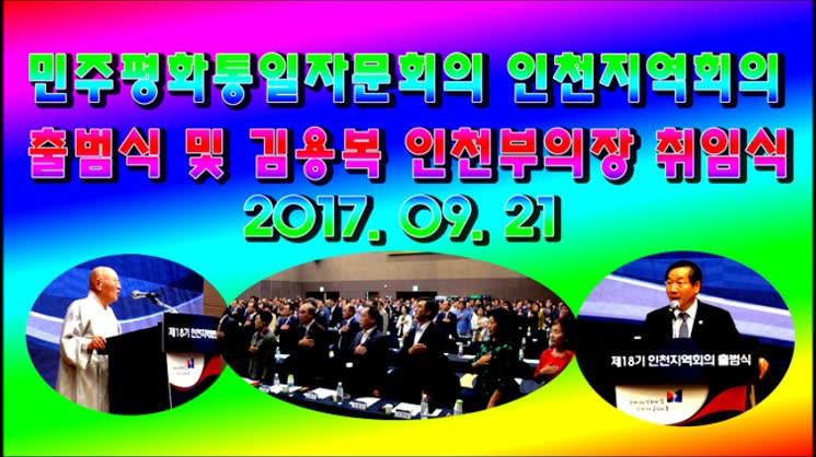 민주평화통일자문회의 제18기 인천지역회의 출범식 김용복 부의장 취임식