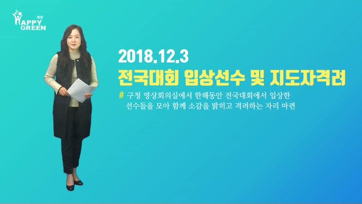 전국대회 입상선수 및 지도자격려_[2018.12.2주]