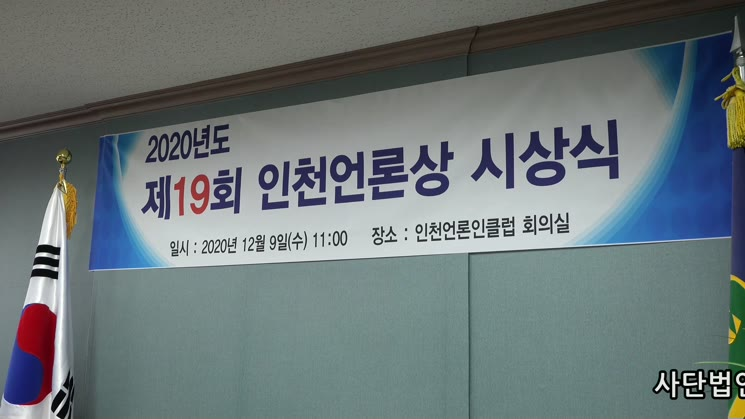 인천언론인클럽 CH93