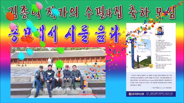 김종억(시, 수필)작가 4집 출간 축하 종로 모임