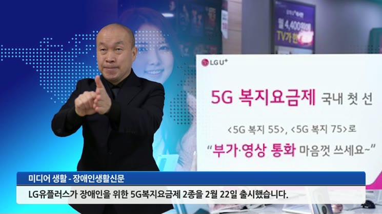 장애인 전용 5G요금제 출시…LG U+ 국내 첫선
