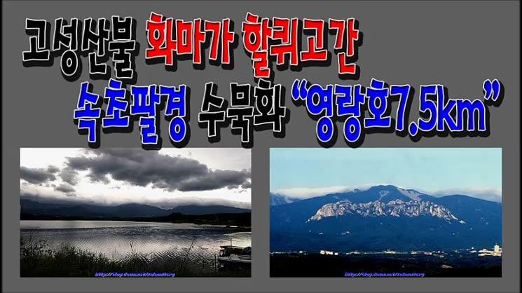 고성산불 화마가 할퀴고간 속초팔경 영랑호 7.5km