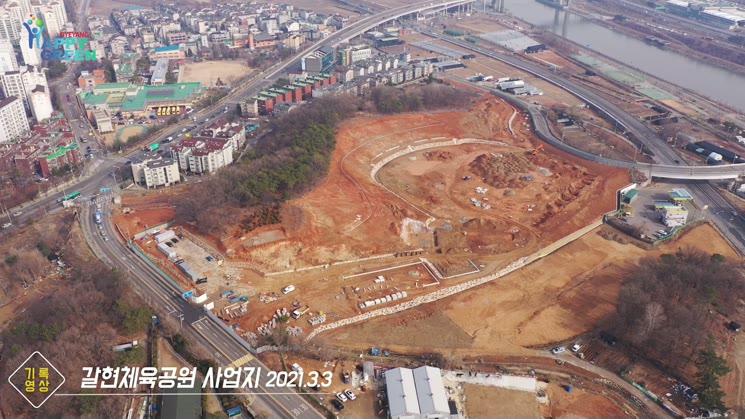 갈현체육공원 청사 신축지[기록영상]