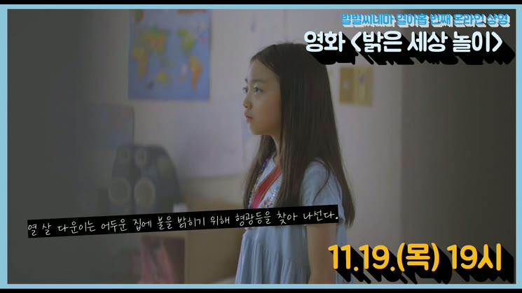[별별씨네마] 열아홉 번째 온라인 상영 <밝은 세상 놀이> 감독과의 대화 다시보기