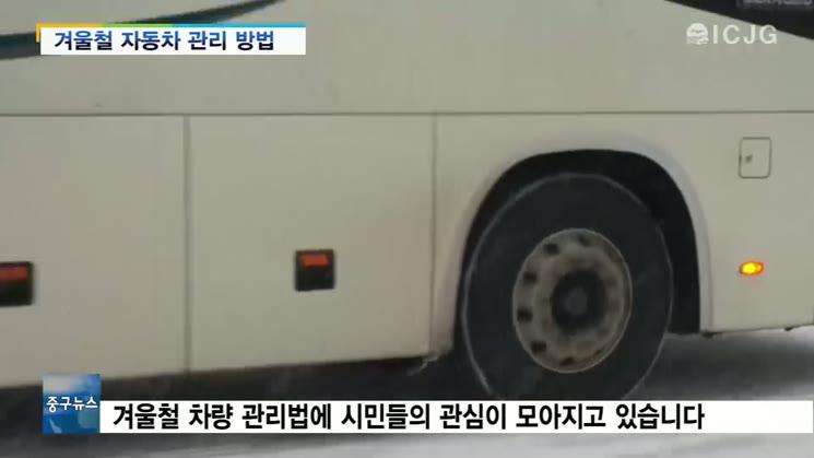 [뉴스] 겨울철 차량관리