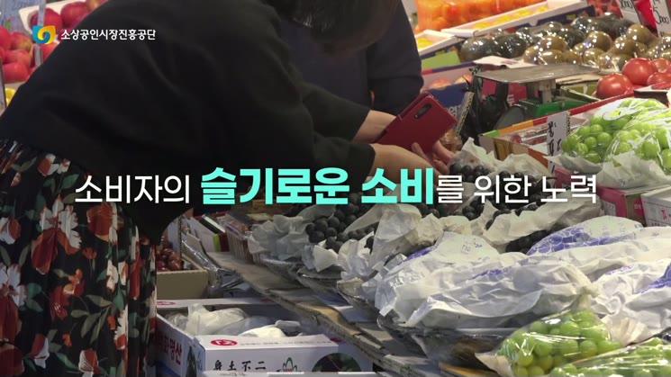 06. 전통시장 3대 서비스 다다익선 홍보영상