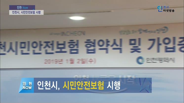 인천시, 시민안전보험 시행...협약식 및 시민대표 가입증서 전달식 개최