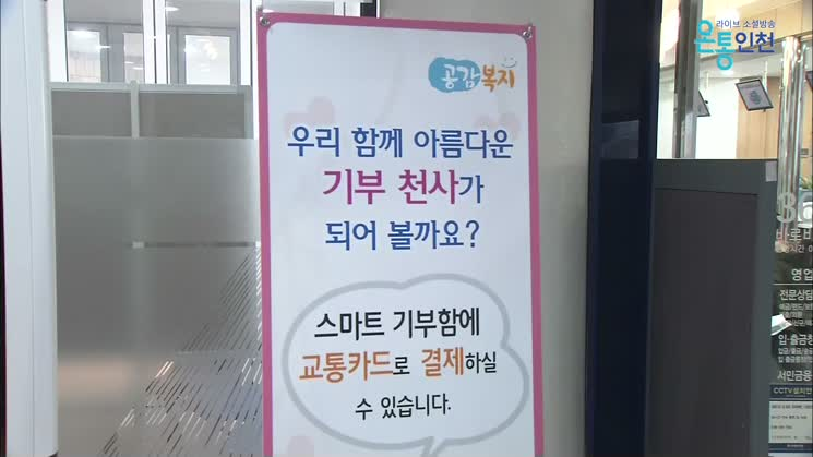 인천시, 전국 최초 스마트 모금함 설치로 이웃 사랑 실천