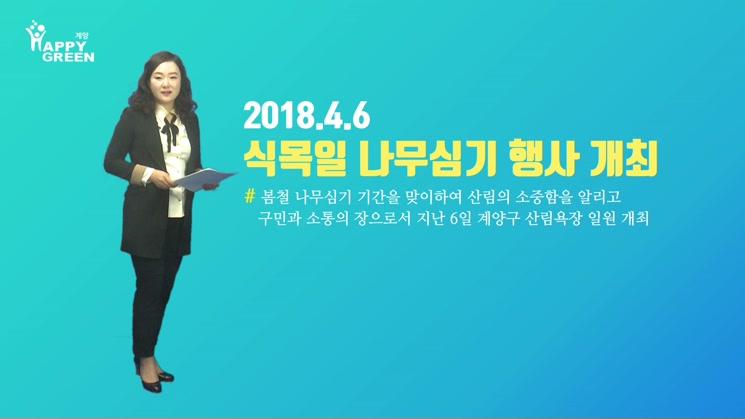 계양구 제73회 식목일 나무심기 행사 개최