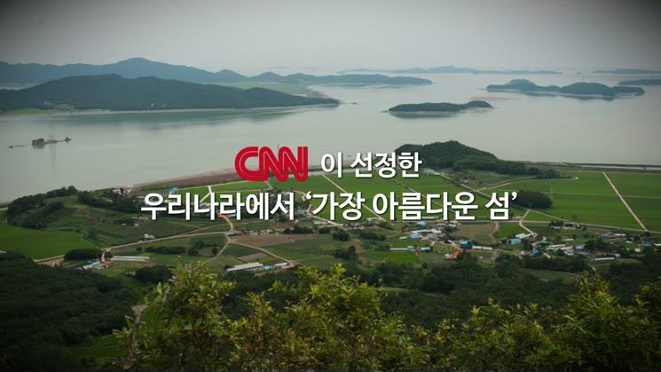 [인천관광] 인천을 대표하는 10개 섬(10도10색)