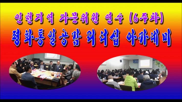 평화통일공감 리더십 아카데미 / 인천지역 자문위원 연수 6일차