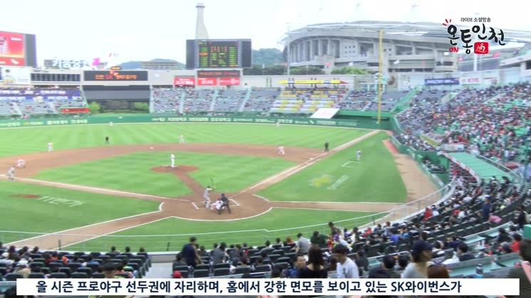 인천SK와이번스, 선두권 유지하며 홈구장 6연전