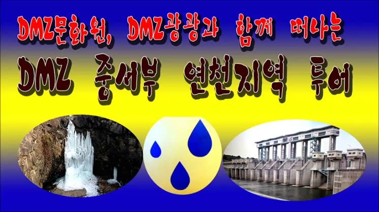 DMZ문화원&DMZ관광 장승재 대표와 함께하는 /