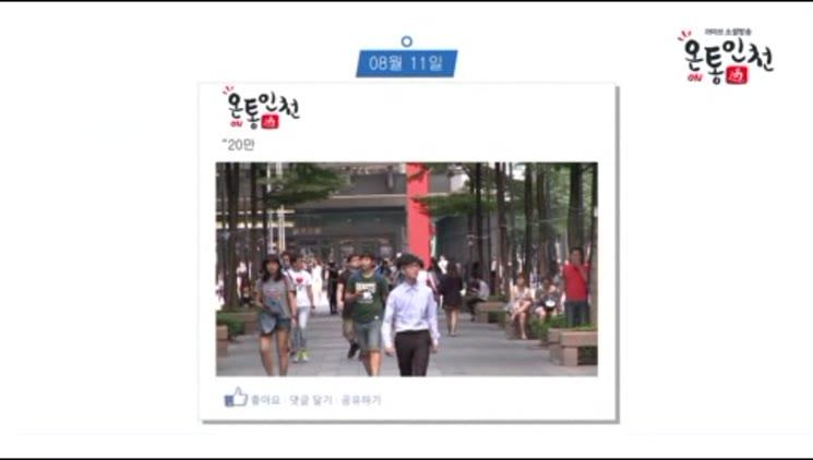 인천시 8월 2주차 뉴스