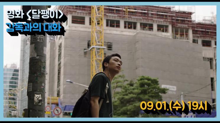 별별씨네마 온라인상영관 #12 달팽이 (2020, 감독 김태양) GV 다시보기