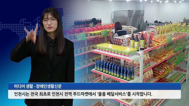인천시, 전국 최초 푸드마켓 물품 배달서비스 시작