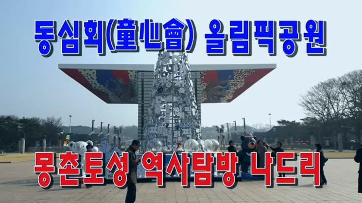 서울올림픽대공원 몽촌토성 동심회 역사탐방 나드리