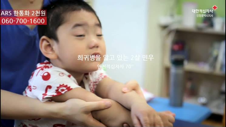 희귀병을 앓는 2살 민우이야기