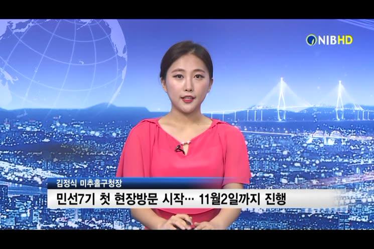 2018년 9월 1주 미추홀구뉴스
