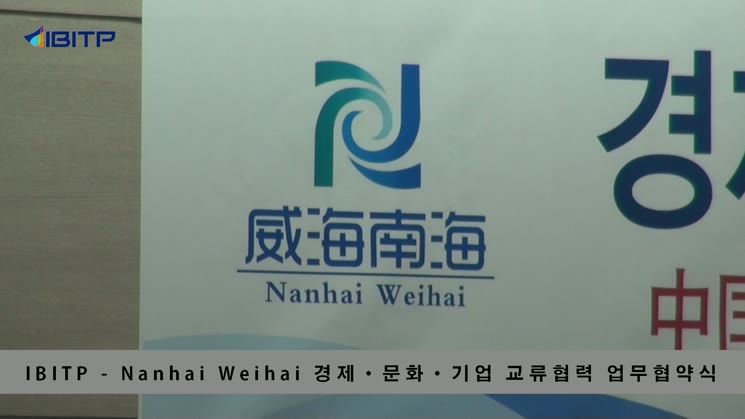 IBITP - Nanhai Weihai 경제·문화·기업 교류협력 업무협약식