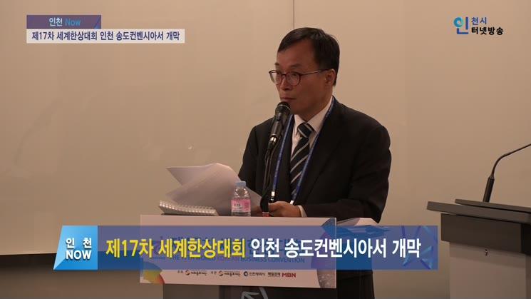 제17차 세계한상대회 인천 송도컨벤시아서 개막