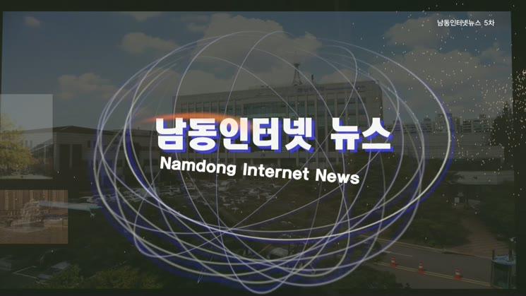 2015년 5차 남동뉴스