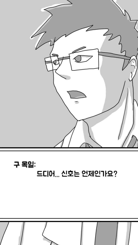 영상툰 - 영의의식 3화
