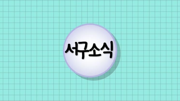 2019 서구소식 05회 제28회 검단주민의 날 기념식