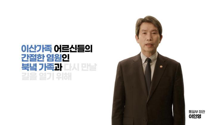 통일부 2021 남북이산가족실태조사