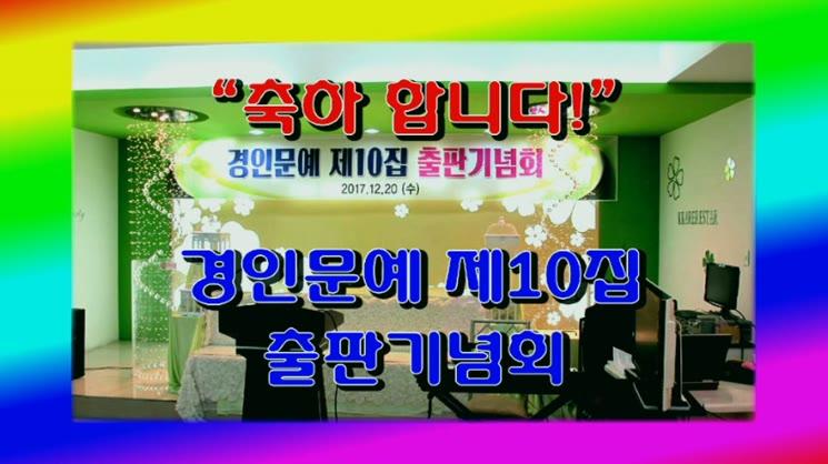 경인문예 제10집 출판기념회 사진 영상