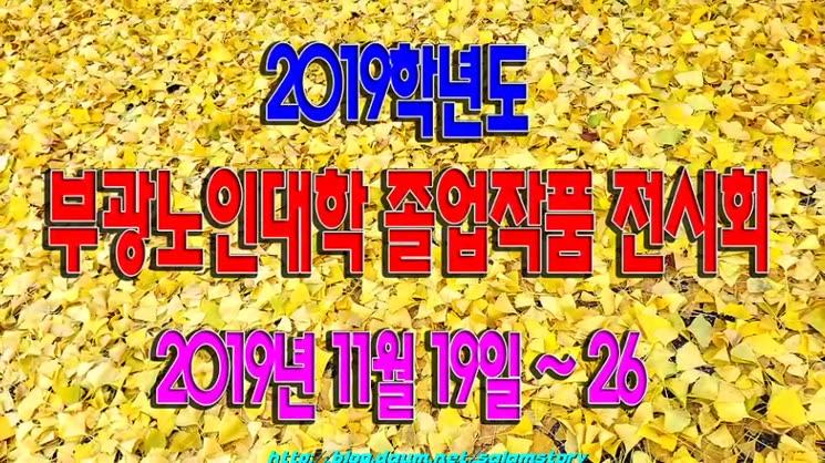 2019학년도 부광노인대학 졸업작품 발표회