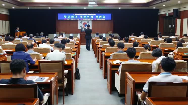 주민참여 예산정책 토론회
