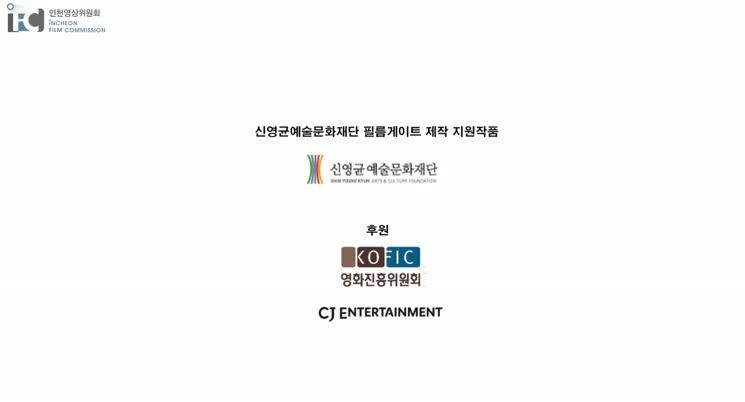 #2 시체들의 아침(2018), 감독 이승주 (별별씨네마 온라인상영관)