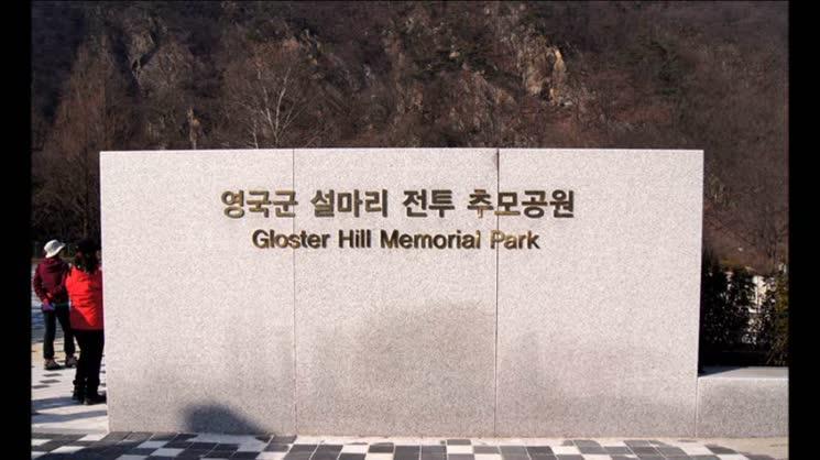 영국군 설마리 전투 추모공원 Gloster Hill Memoriai Park